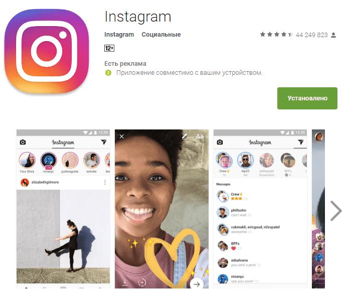 Instagram Download GIGA