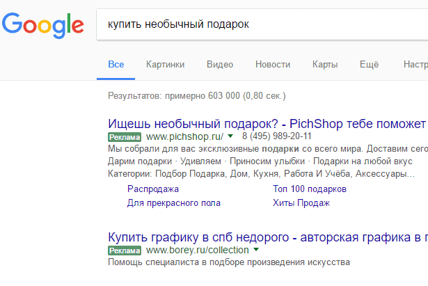 Реклама в Google Adwords. Пример рекламы.