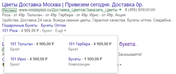 Реклама в Google Adwords. Пример хорошей рекламы.