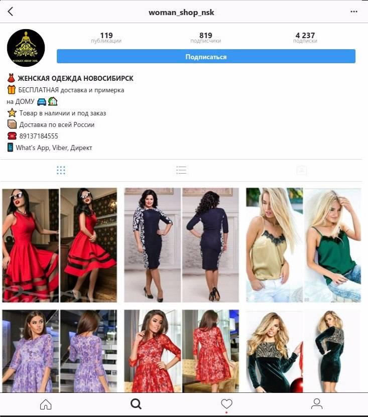 Продвижение аккаунта женской одежды в Instagram db459fcb637