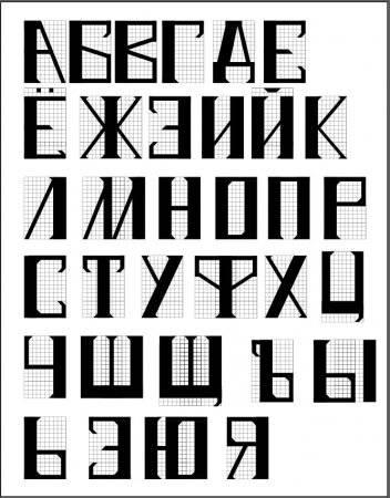 Шрифт эпохи модерна