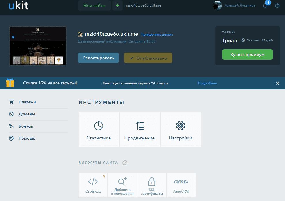 Создание сайтов на ukit создание сайта рус