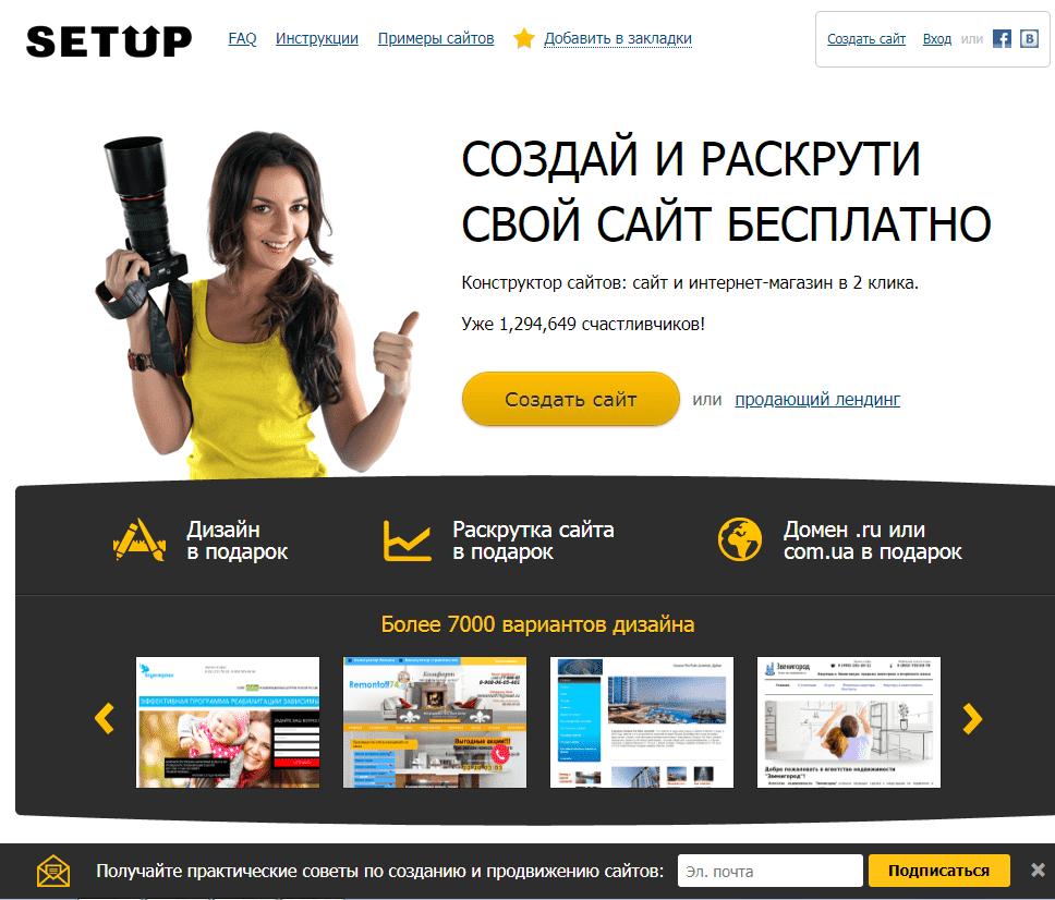 Создание сайта интернет магазина на конструкторе минрегион сайт управляющих компаний