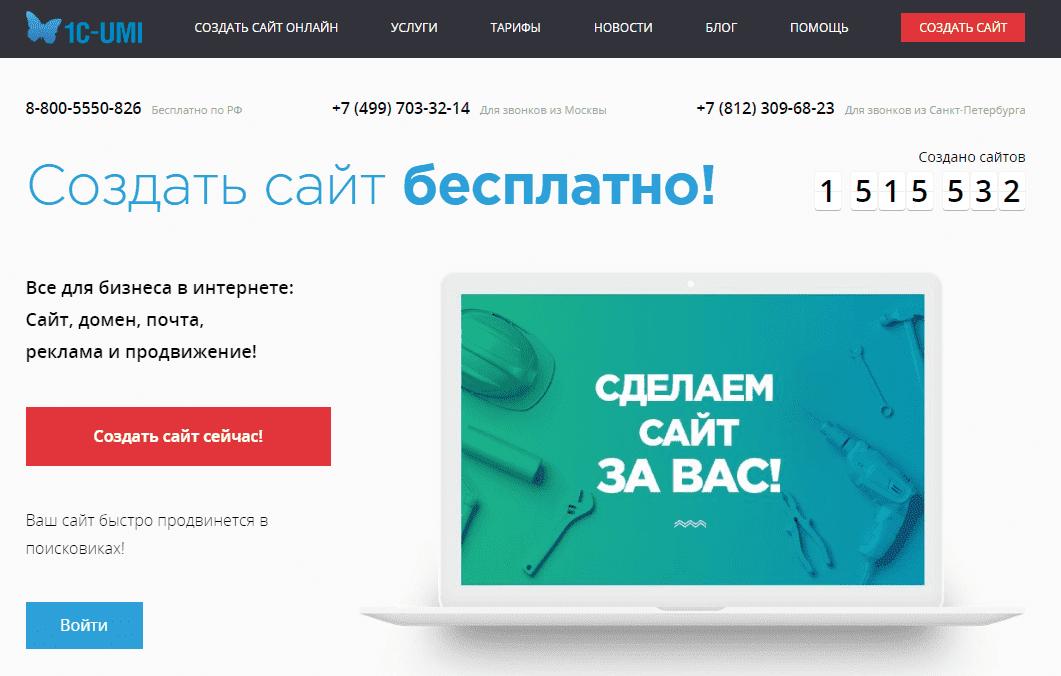 Создание сайтов с домен ru бесплатно 21 век официальный сайт спб страховая компания
