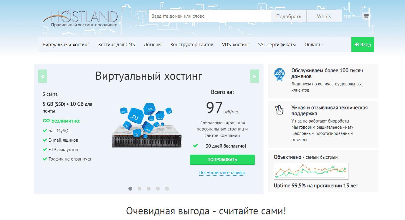 Хостинг minecraft с тестовым периодом 30 дней рейтинг хостинг домены