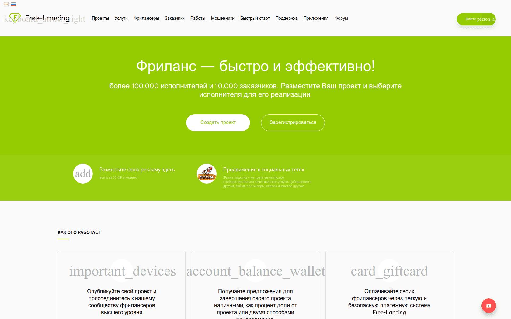 Зарубежные фриланс порталы работа редактором удаленная