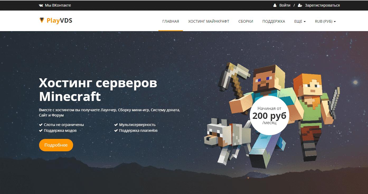 Хостинг minecraft от 5 рублей панель для администрирования хостингом