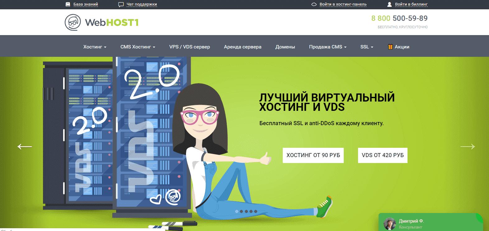 Webhost1 хостинг хостинг в иркутске