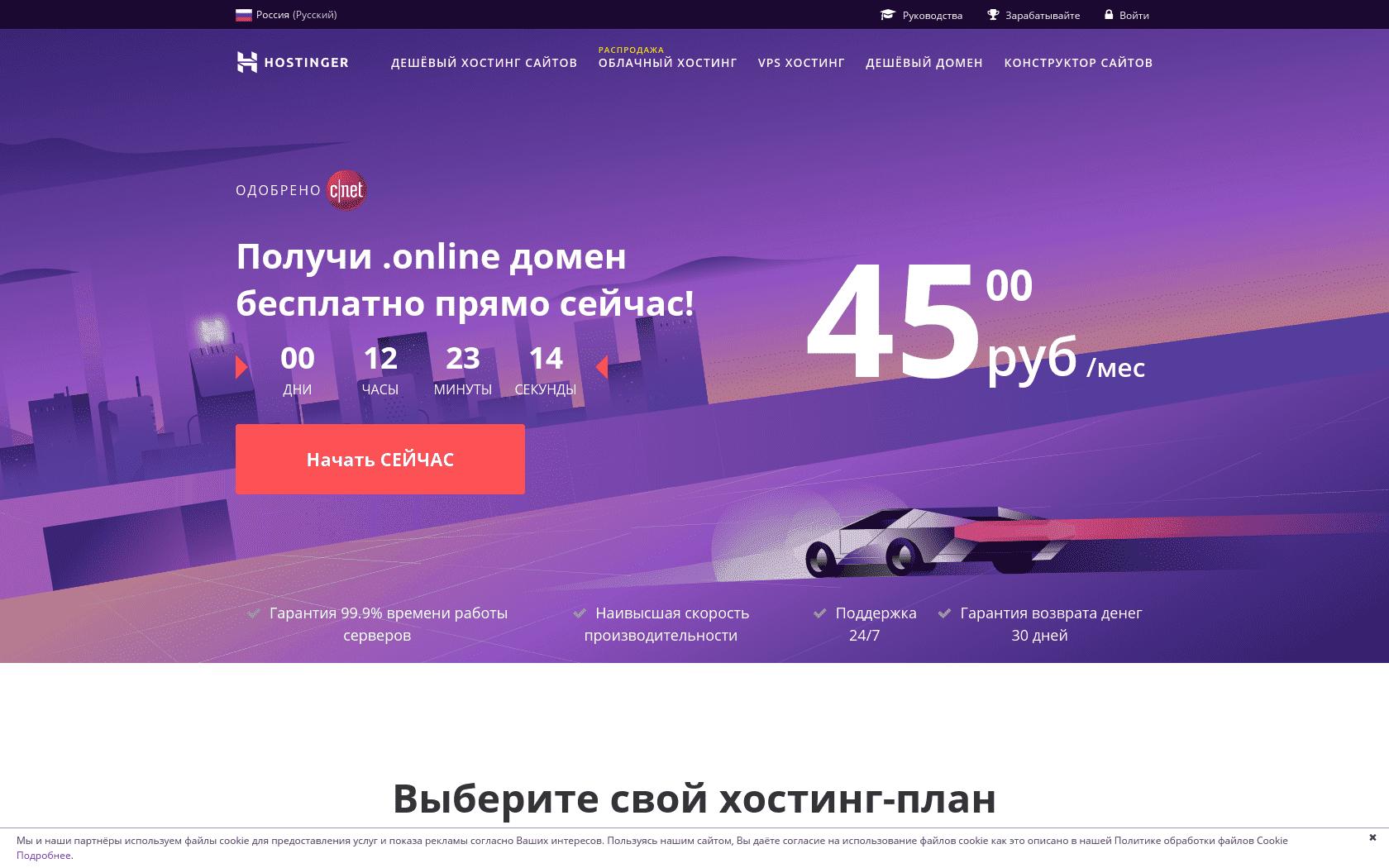 Создание сайта в hostinger официальный сайт страховой компании росно