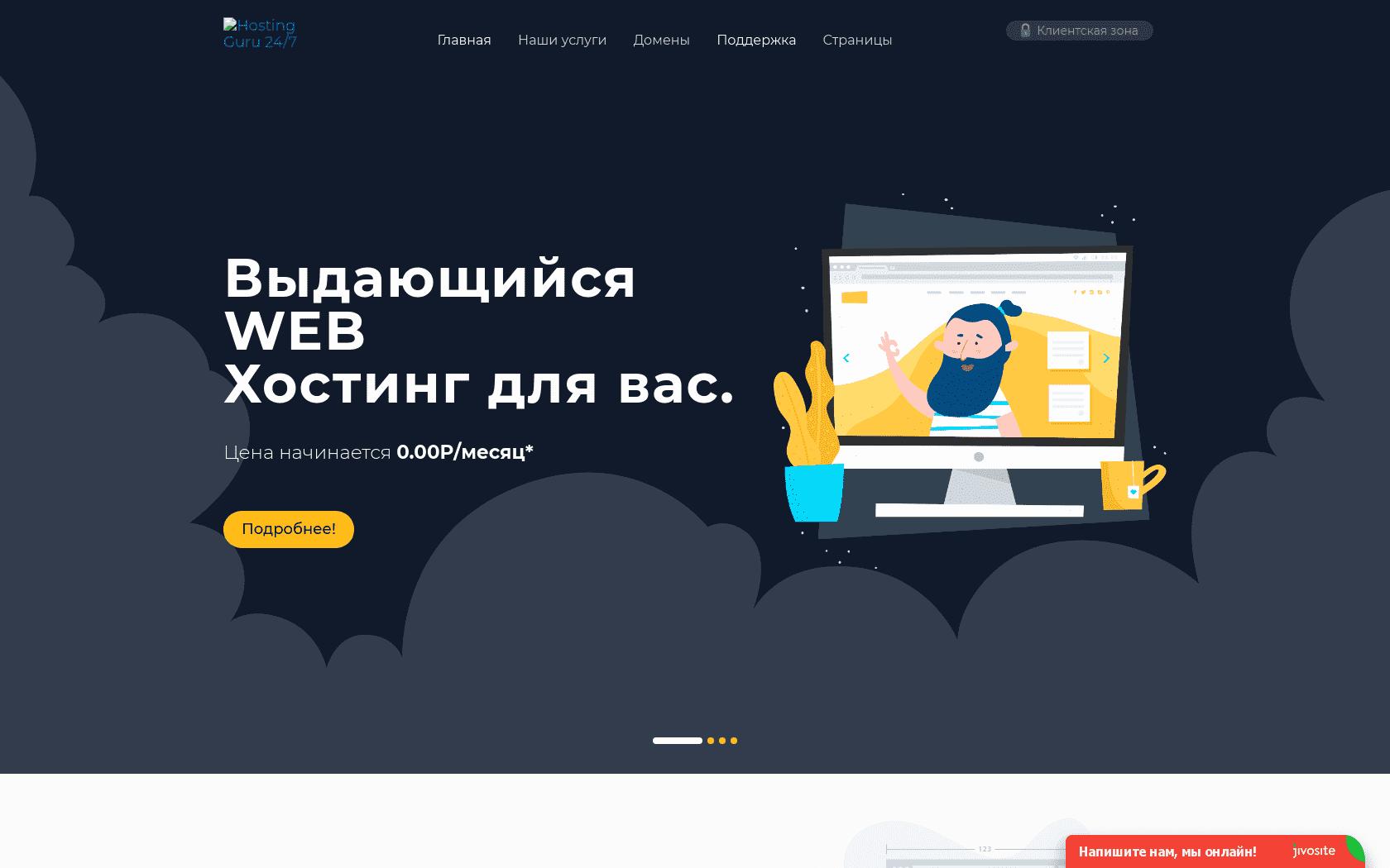 Рейтинг хостинг домены отзывы о хостинге ucoz