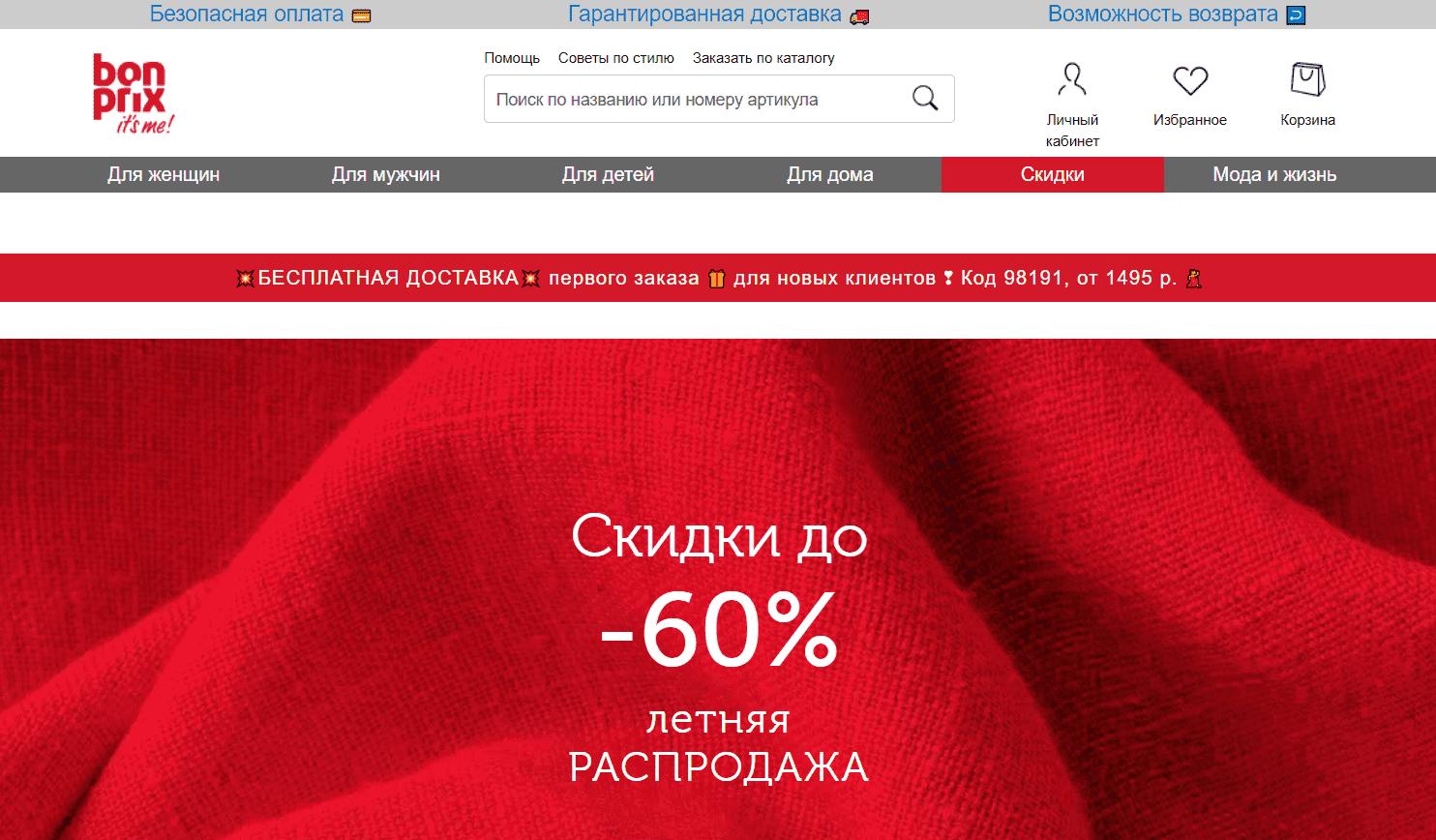 Интернет магазин одежды топ сайтов как называется создание сайтов