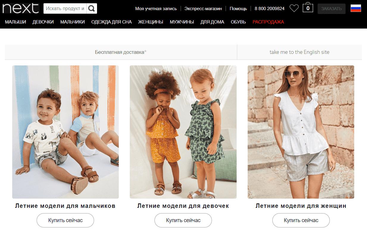 Сайты модной одежды топ прогонка хрумером Черепаново