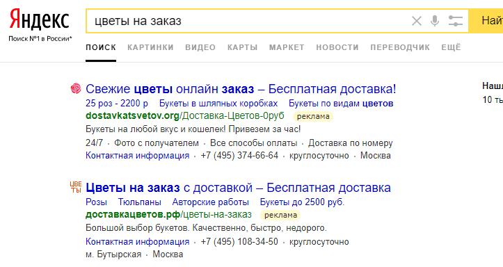 Яндекс директ от 5000 руб новогодняя реклама товара